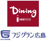 Dining お料理アドバイス フジグラン広島