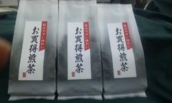 お買得煎茶のサムネイル画像のサムネイル画像