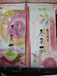 春来茶のサムネイル画像