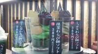 わらび餅ソフト(ショーケース)のサムネイル画像